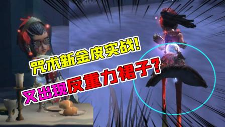 第五人格:又出现了!反重力裙子?咒术师新金皮陌路仙踪实战!