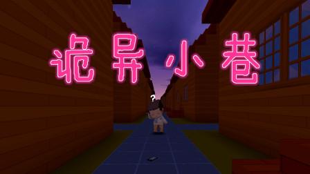 迷你世界:诡异小巷,有人经过小巷的时候,背后会传来手机的铃声