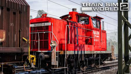TSW2 德铁363型 #1:操作模式不那么一样的调机 DB-BR363试玩 | 模拟火车世界 2
