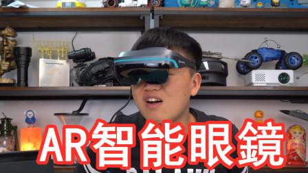 用价值4599元的AR眼镜玩游戏看电影,偷看小姐姐都没人知道!