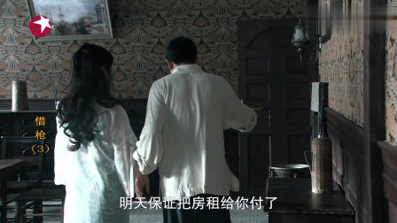 借枪:熊阔海撬保险箱吵醒了女房东,她一看到保险箱:加价,十五