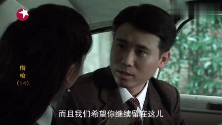 借枪:杨小菊掏着钱还得受着白眼,熊阔海拿着钱就把事情办了