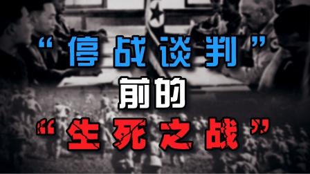 """""""烽火三八线"""":抗美援朝第五战"""