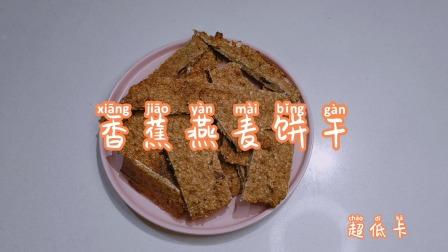 这个饼干你吃过吗?无糖无油健康无添加,酥脆可口好吃不胖