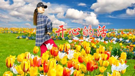 #生活新气息#开心牡丹4k超高清广场舞《开心的活》