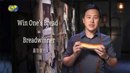 【英闻解码】今日破译:Win One's Bread