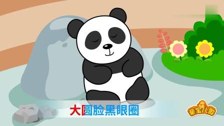 大熊猫 儿歌视频