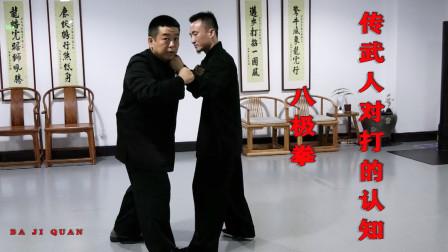 传武人对打的认知:八极拳胡玉涛老师这样演示