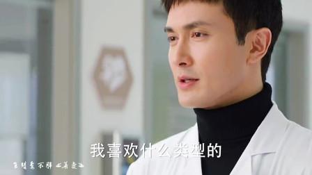 向阳而生:夏梦二次手术,熊顿给林医生介绍女朋友?