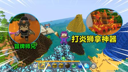 迷你世界:二舅神器5!表妹失忆,被使唤去挖矿,意外获得业火剑