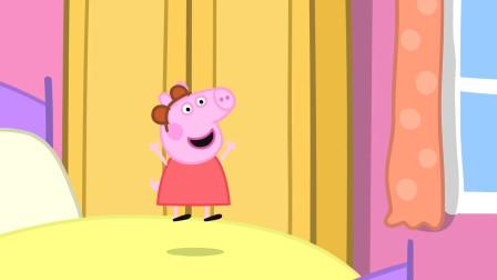 小猪佩奇床上蹦来蹦去