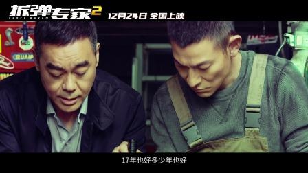 【游民星空】电影《拆弹专家2》刘德华、刘青云特辑