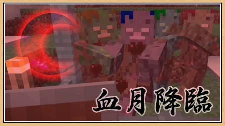 鬼鬼【我的世界】血月降临!怪物大暴走【流亡麦块 #8】地狱的据点完成