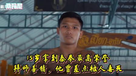 15岁拿到泰拳最高荣誉,拜师善猜,他曾差点被人毒死