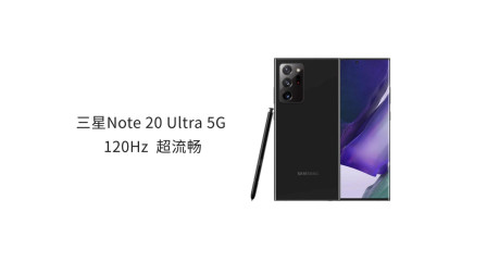 120Hz高刷新率有多快?三星Note20 Ultra 5G 告诉你