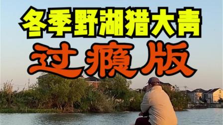冷天野湖猎大青 跟着本事过瘾钓大鱼!更有完整版上鱼干货教程已发 赶紧看起!#钓鱼