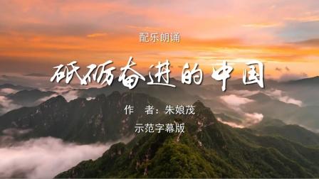 砥砺奋进的中国 我为祖国点赞中学版诗歌朗诵配乐伴奏舞台演出LED背景大屏幕视频素材TV
