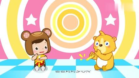 熊孩子儿歌:小孩应把卫生讲