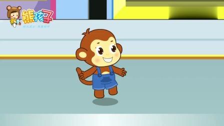 熊孩子儿歌:小猴过马路