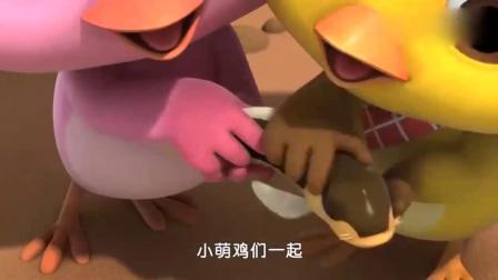 萌鸡小队趣自然萌鸡真是可爱,还能帮助小泥鳅,太棒了