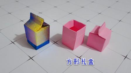 折纸 - 方形礼盒⑪