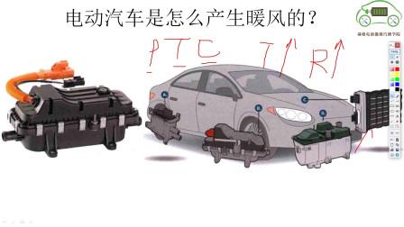 新能源汽车怎么产生暖风的?PTC加热—电动汽车维修培训