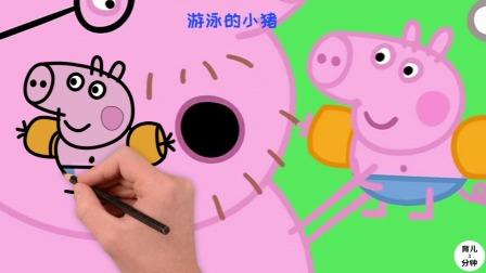 手绘简笔画,学习游泳的小猪乔治
