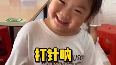 童年趣事之熊孩子:从来没见过哪个小孩子打针这么开心的