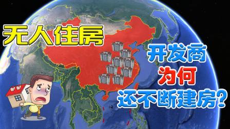 """中国空房率不断上浮, 三线城市成""""鬼城"""", 为何开发商还大力建房?"""