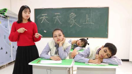 """假如上课内容就是睡觉,学生们却个个顶着""""熊猫眼"""",太逗了"""
