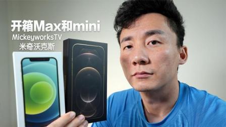 开箱iPhone 12 Pro Max和iPhone 12 mini:和预期想的有点不一样