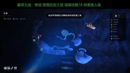 星球大战:绝地 陨落的武士团 视频攻略18 探索猎人级