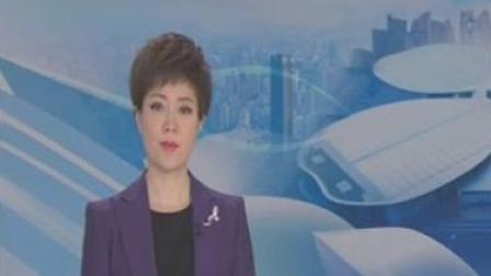 新闻30分 2020 上海:第三届中国国际进口博览会今天闭幕