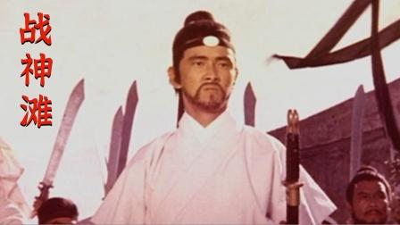 战神滩:东瀛倭寇横行霸道,怎料遇到中国刀王的双手刀,刀刀命