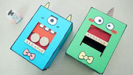 快递盒子不要扔,来做个超萌的机关小怪物存钱罐,简单又好玩!