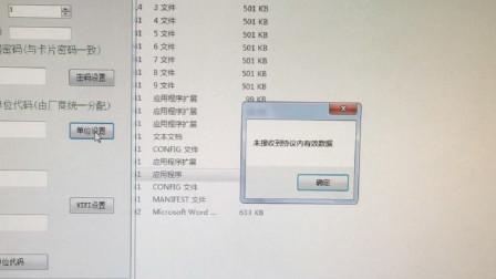 售饭机专用软件配置时的注意事项