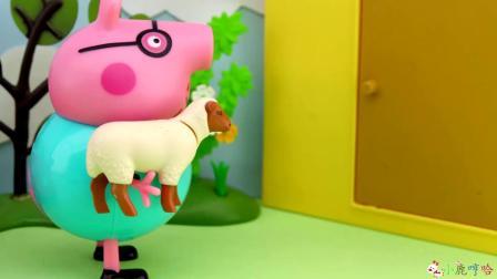 成长益智玩具,猪爸爸抱着小山羊来灰太狼家里做客!