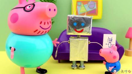成长益智玩具,猪爸爸和乔治一起制作锡纸机器人!