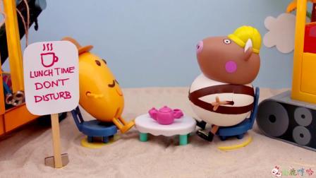 成长益智玩具,动物园派对,猪爸爸和乔治做主持人!