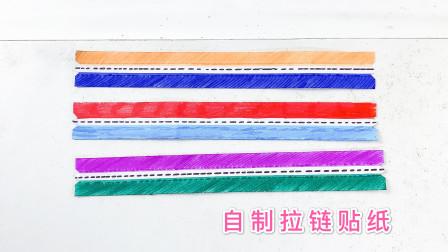 自制彩色拉链贴纸,用途广泛简单实用,一拉就开封口好用