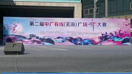 中广有线第二届广场舞大赛(第3场)