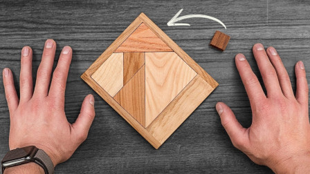 一张完整的拼图,还能把小木块塞进去?真是什么原理?