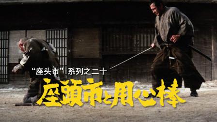 """【剑戟片】详解""""座头市""""系列之二十:座头市大战用心棒"""