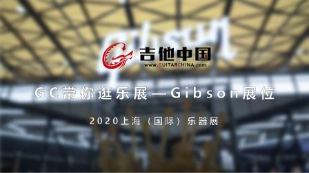 2020上海乐器展 GC带你逛——GIBSON展位