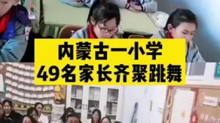 """13日,内蒙古巴彦淖尔一小学家长会,49名家长齐跳""""网红舞"""",老师说,课间曾带孩子们拍视频,家长提议""""过把瘾"""""""