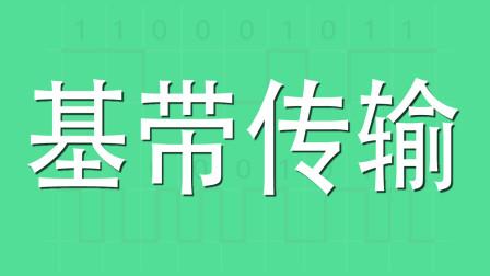 1.8 基带传输 - 非科班计算机网络