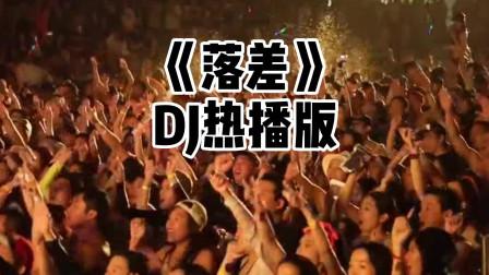 DJ音乐《落差》热播版