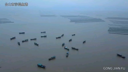 航拍台山沙堤渔港