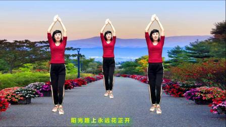 健身操《阳光路上花正开》改善酸性体质,腰腹小身体好