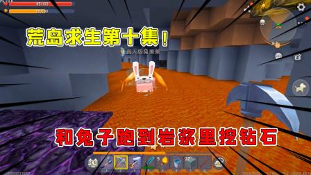 迷你世界荒岛求生10:迷斯拉和兔子跑到岩浆里挖钻石,滋味太酸爽